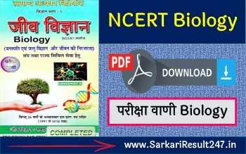 [जीव विज्ञान] Pariksha Vani NCERT Biology Book PDF in Hindi Download | NCERT Biology सार संग्रह