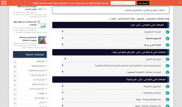 انشاء المدونات الربحية - شركة جاليلو للخدمات المصغرة