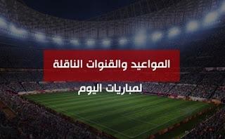 مواعيد مباريات اليوم السبت 6-3-2021 والقنوات الناقلة