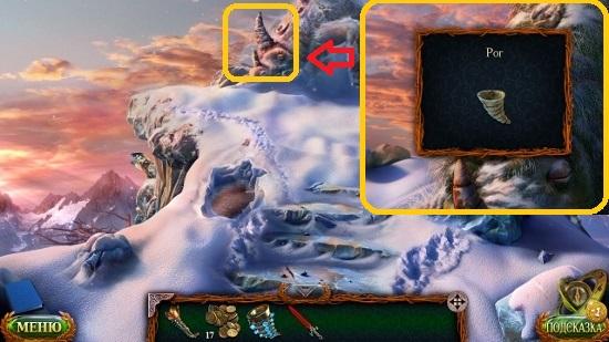отрезаем рог призрачным клинком в игре затерянные земли 5