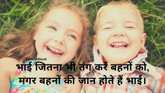Funnybrother And Sister Quotes In Hindi