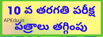 AP 10th Class Exam Papers Reduced to 6 Papers