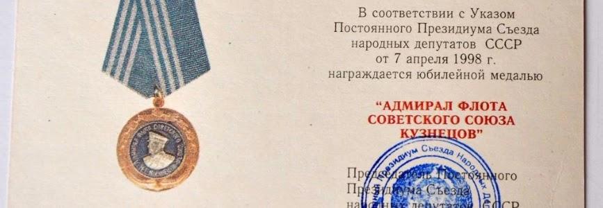 Командування ВМСУ носить фейкові нагороди від любітелів СРСР