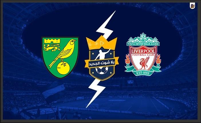 نتيجة مباراة ليفربول ونوريتش سيتي  اليوم بطولة الدوري الإنجليزي - liverpool