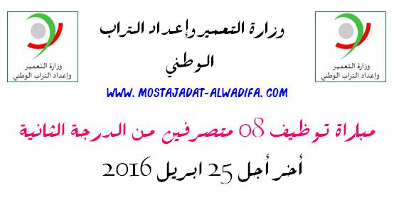 وزارة التعمير وإعداد التراب الوطني مباراة توظيف 08 متصرفين من الدرجة الثانية آخر أجل 25 ابريل 2016