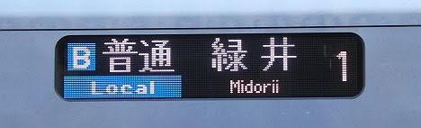 可部線 普通 緑井行き 227系