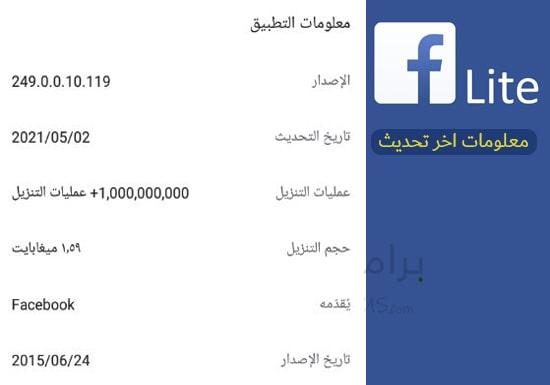 معلومات تحميل فيس بوك لايت
