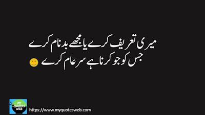 Meri tareef kry ya mujy badnam kry - Urdu Poetry