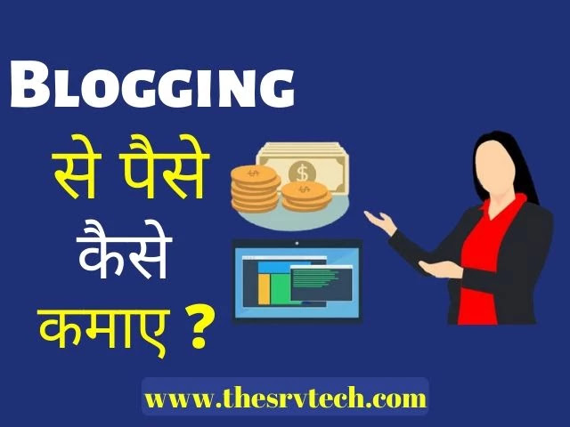 Blogging क्या है - What is blogging in Hindi?