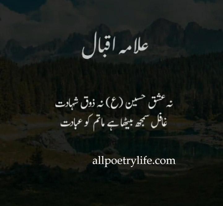 Allama Iqbal sad poetry in Urdu images, Allama Iqbal famous Shayari in Urdu, allama iqbal poetry, Allama Iqbal poetry in Urdu for students, Allama Iqbal quotes in Urdu, Allama Iqbal Urdu poetry, allama iqbal shayari, Allama Iqbal most famous poetry in Urdu, Famous quotes of Allama Iqbal,  Allama Iqbal famous Tiktok poetry in Urdu, Allama iqbal Tiktok Shayari, allama iqbal ghazal, allama iqbal love poetry, allama iqbal ghazal in urdu, iqbal motivational poetry, iqbal sher, allama iqbal motivational poetry, allama iqbal nazam in urdu, iqbal best poetry in urdu, allama iqbal sher in urdu, iqbal poetry on khudi, Allama iqbal poetry in urdu love, Poetry of iqbal in urdu. Allama iqbal quotes,  allama iqbal poetry in hindi, allama iqbal ki shayari in urdu, allama iqbal poetry in urdu for youth, iqbal poetry in english, allama iqbal famous poetry in urdu, iqbal day quotes, allama iqbal best poetry, iqbal shayari in urdu, allama iqbal shayari in hindi, iqbal ki shayari, shikwa jawab e shikwa pdf, allama iqbal ke sher, allama iqbal quotes in urdu, allama iqbal poetry in english, iqbal quotes, allama iqbal in urdu, iqbal poetry, allama iqbal persian poetry, iqbal sad poetry, allama iqbal shayari on namaz, shikwa poetry urdu, allama iqbal poetry in urdu sms, iqbal love poetry, allama iqbal farsi poetry, allama iqbal quotes on love, best quotes of iqbal in english, best quotes allama iqbal urdu, iqbal quotes about life, iqbal quotes on love, urdu quotes by allama iqbal, allama iqbal quotes on life urdu, shayari by iqbal in urdu, sad shayari of iqbal in urdu, best quotes allama iqbal urdu, all Poetry Life, Noman Ali,