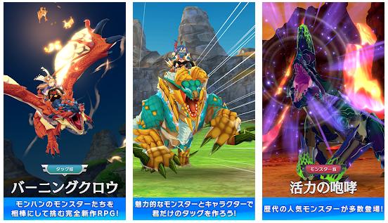 Monster Hunter Riders Gameplay