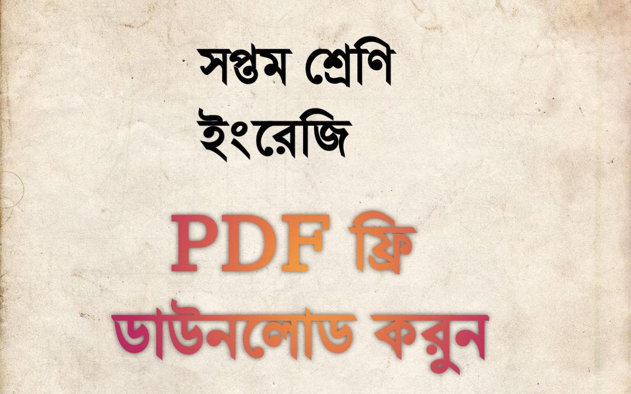 Class Seven English Book pdf free download | সপ্তম শ্রেনীর ইংরেজি বই pdf free download
