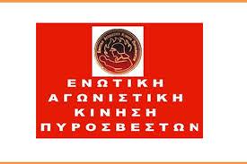 Ανοιχτή σύσκεψη - συζήτηση πυροσβεστών στα Ιωάννινα   για το πολυνομοσχέδιο του Υπουργείου Προστασίας του Πολίτη