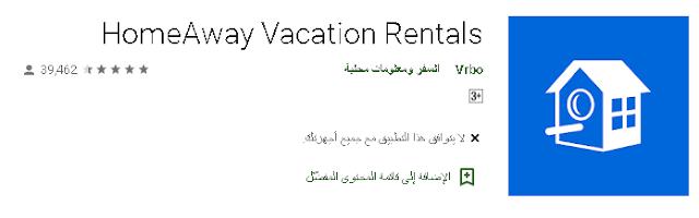 تطبيق حجز الفنادق واماكن الاقامة