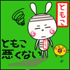 Sticker for tomoco
