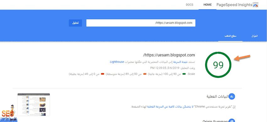 اسرع قالب بلوجر 2019 عربى لمدونات بلوجر ومجانى