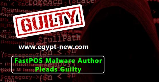 الكاتب وراء FastPOS Malware يقر بالذنب لإصابة أنظمة PoS في جميع أنحاء العالم
