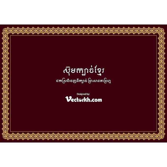 Khmer Ornament, Khmer Photo Frame 2020 11 free vector (khmer ornament)