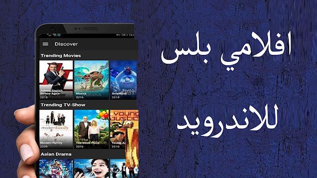 تطبيق افلامي بلس لمشاهدة اقوى الافلام العربية والعالمية بدون مقابل
