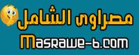 مصراوى الشامل