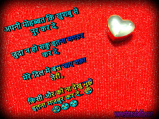 love,status,image,whatsapps,hindi