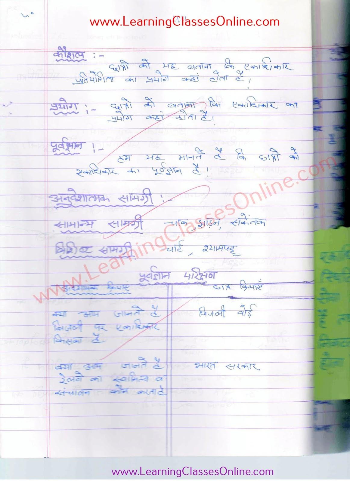 class 11 economics lesson plan hindi