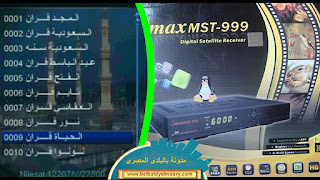 حمل احدث ملف قنوات متحرك عربى لرسيفرات كيوماكس28 قمر H1-H2 mini android H3-H4 plus H5-H6-H7