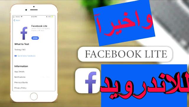 تحميل فيسبوك لايت للاجهزة الضعيفة والقوية