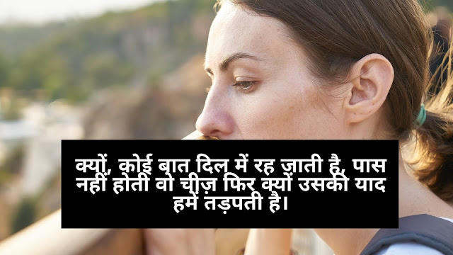 Sad Shayari HD Image