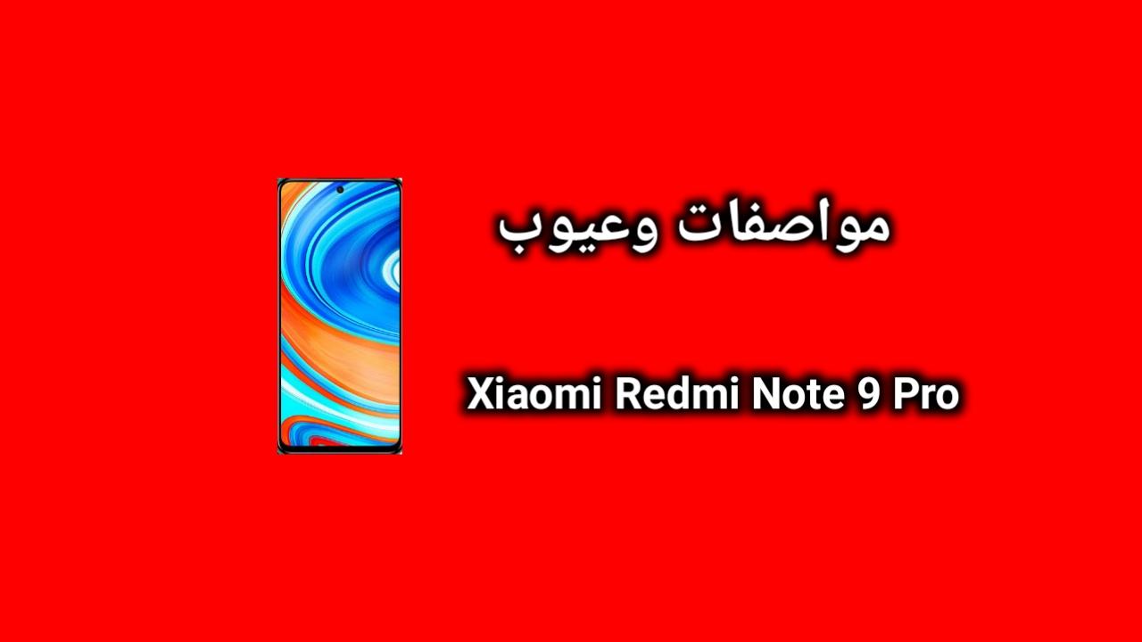 سعر و مواصفات Xiaomi Redmi Note 9 Pro - مميزات وعيوب شاومي ريدمي نوت 9 برو