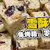 来学做农历新年必吃的年饼,先来学做 雪酥饼 做法简单,有嚼劲,一定要学起来!