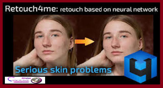 تحميل برنامج Retouch4me Heal مجانا