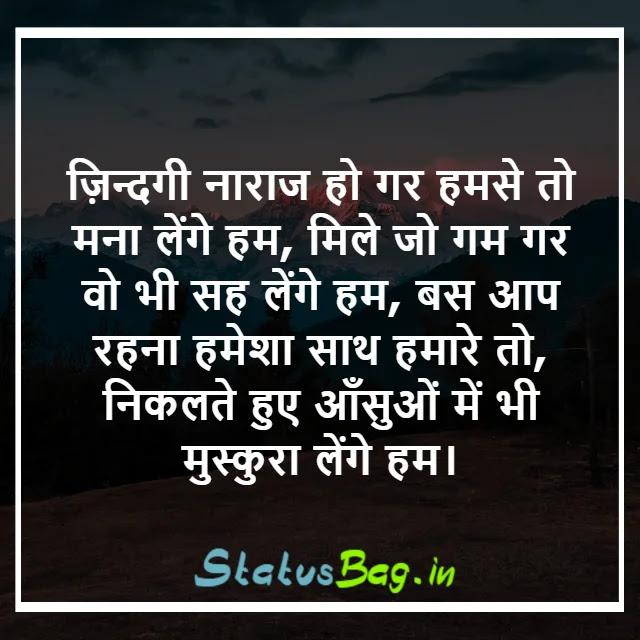 Love Hindi New Status
