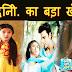 Today's Spoiler : Star Plus Kulfi Kumar Bajewala Upcoming Twists and Turns