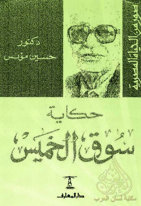 كتب حسين مؤنس pdf