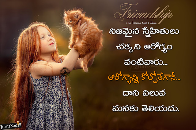 Best Friend Quotes Greetings for Friendship day with HD Wallpapers In Telugu,Nice Happy Friendship day Quotes in Telugu language, Cool Best friendship Images with Cool Quotations,Best Friend Quotes Greetings for Friendship day with HD Wallpapers In Telugu,Nice Happy Friendship day Quotes in Telugu language, Cool Best friendship Images with Cool Quotations,happy friendship day quotes in telugu, friendship day online quotes greetings, best friendship day telugu heart touching messages, 2018 happy friendship day telugu quotes