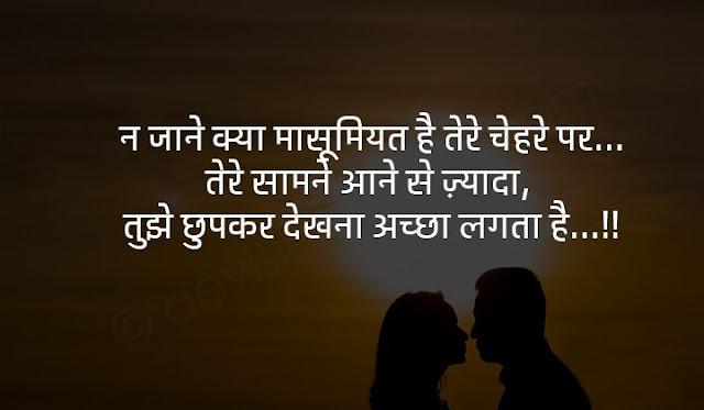 romantic shayari love story