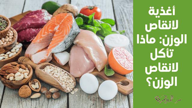 أغذية لانقاص الوزن: ماذا تأكل لانقاص الوزن؟