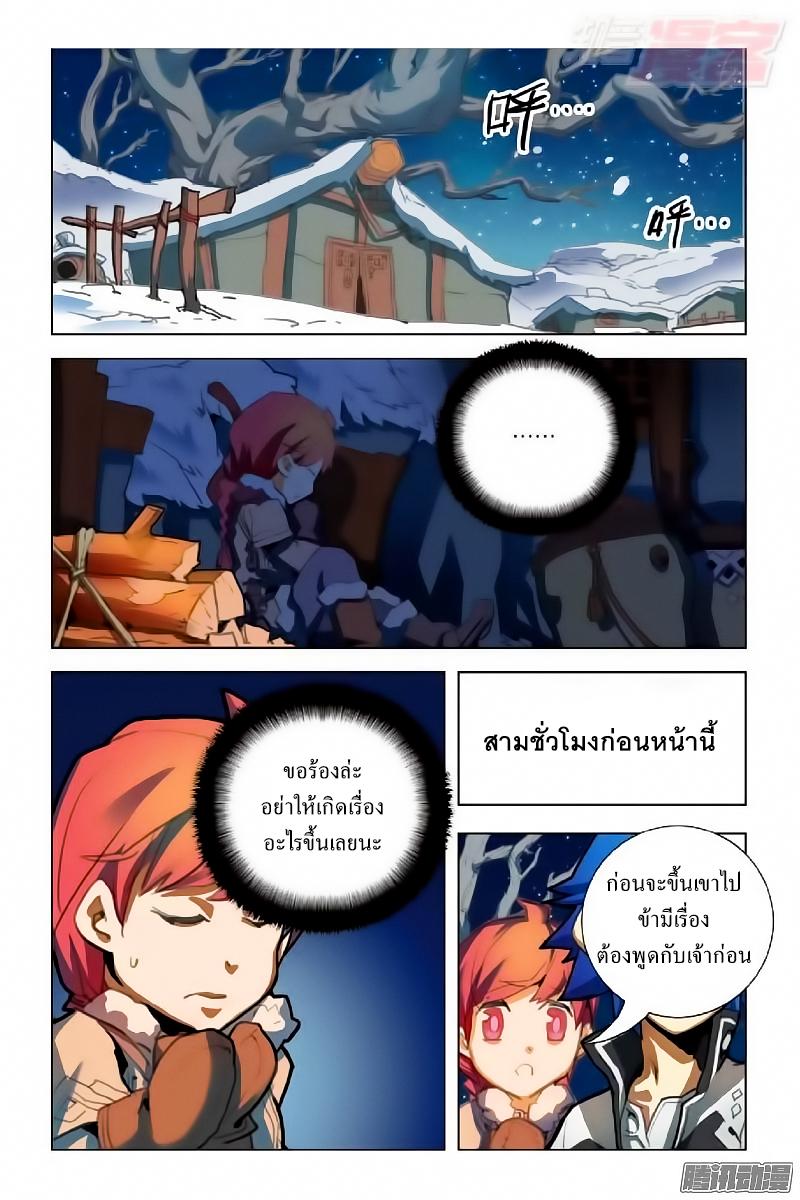 อ่านการ์ตูน Lord Xue Ying 2 ภาพที่ 10