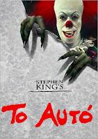 """""""Το Αυτό"""" του Stephen King"""