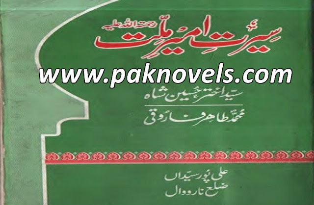 Urdu Book By Syed Akhtar Hussain Shah