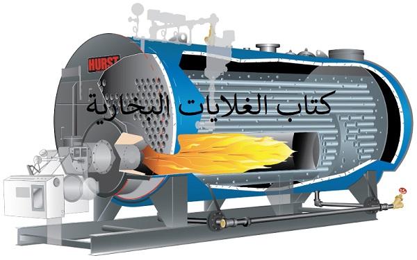 كتاب شرح الغلايات البخارية - كل ما تريد معرفته عن الغلايات Boilers