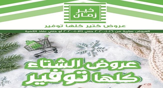 عروض خير زمان من 16 يناير حتى 31 يناير 2020 عروض الشتاء