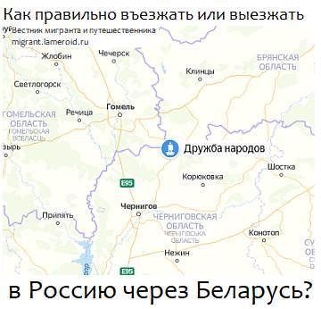 Почему иностранцы могут въезжать и выезжать в Россию через Беларусь только через «Три сестры»