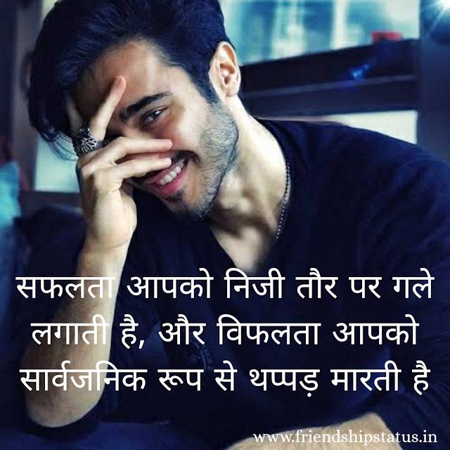 Cute Boy Attitude Status in Hindi
