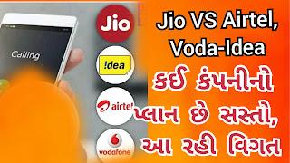 Jio VS Airtel, Voda-Idea: Which company's plan is cheap, here's the detail