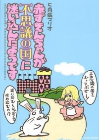 Akazukin-chan ga Fushigi no Kuni ni Mayoikondayou Desu Manga