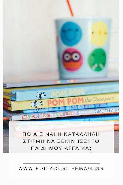 Ποια είναι η κατάλληλη στιγμή να ξεκινήσει το παιδί μου αγγλικά