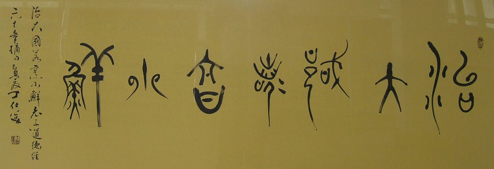 Games at Candystand com: Ding Shimei Seal Script Banner