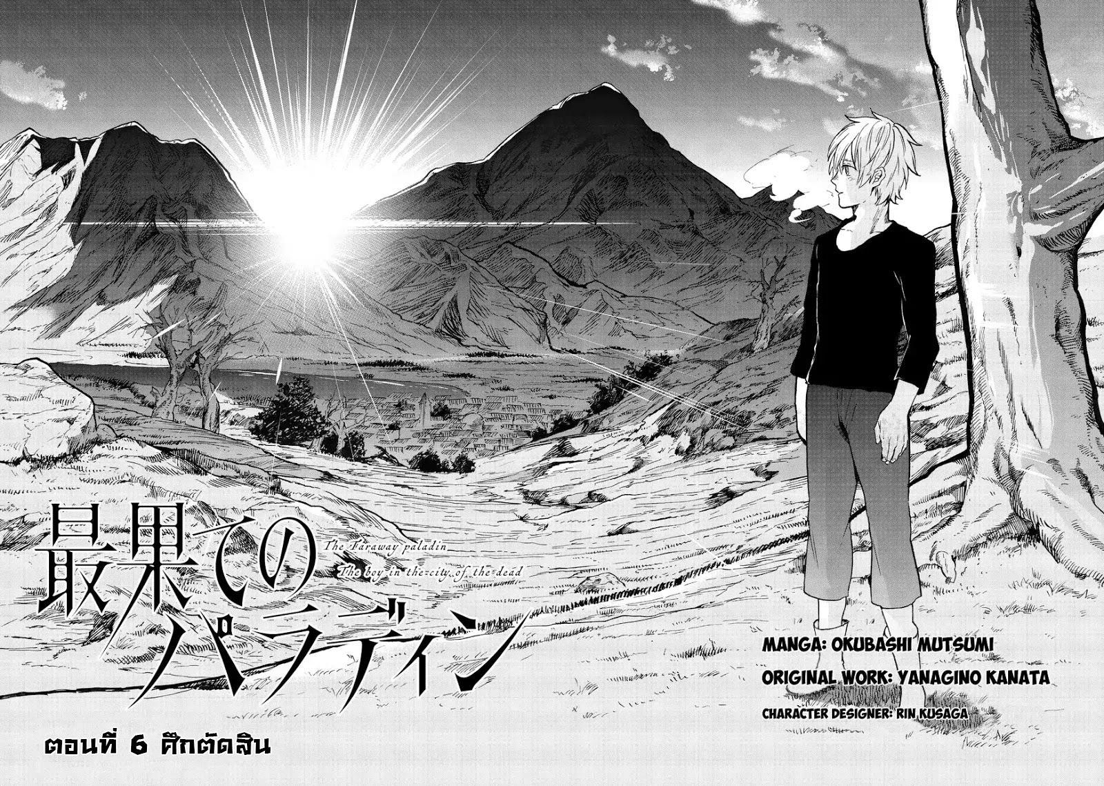 อ่านการ์ตูน Saihate no Paladin ตอนที่ 6 หน้าที่ 2
